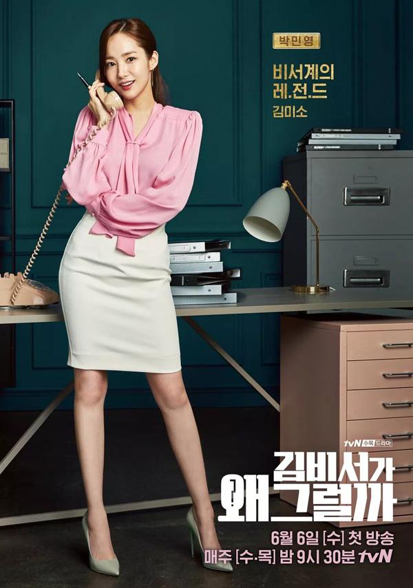 《金秘书为何那样》职场女性穿着真赞